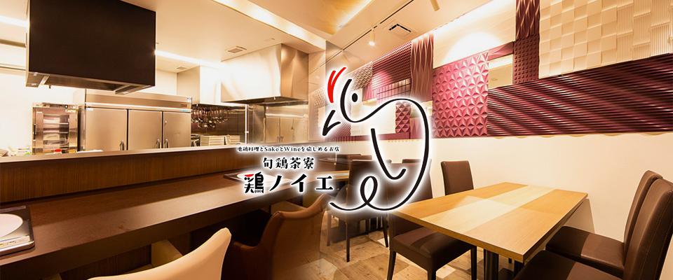 写真:地鶏専門店「鶏ノイエ」