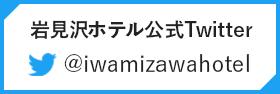 岩見沢ホテル公式Twitter