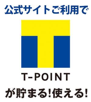 岩見沢ホテル5条でTポイントが貯まる!使える!