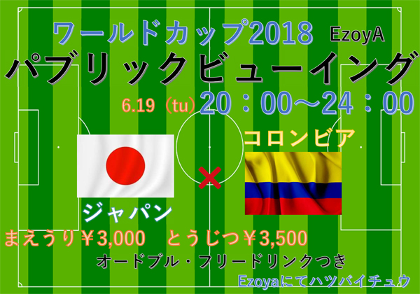 FIFAワールドカップ パブリックビューイング開催☆彡