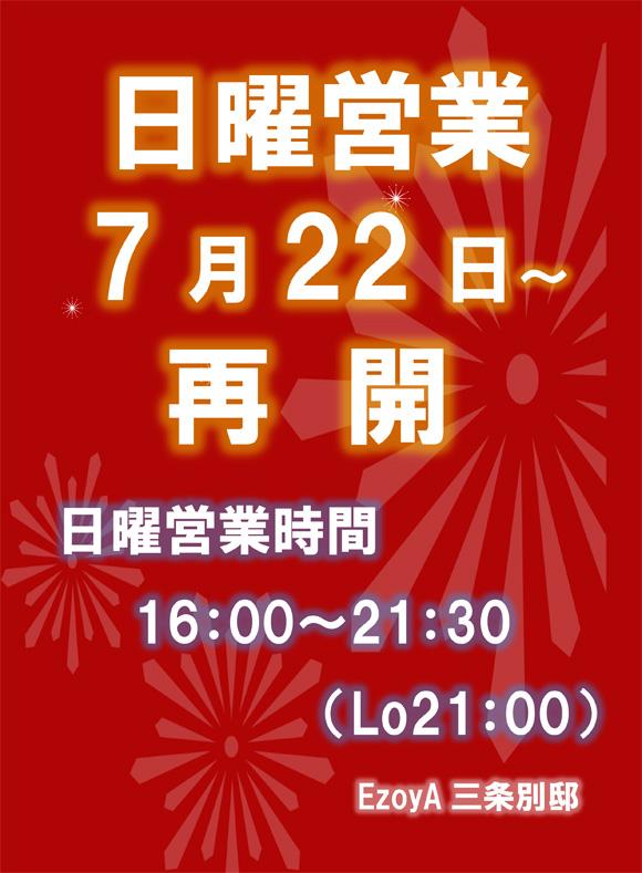 EzoyA三条別邸 日曜日営業再開のお知らせ