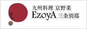 九州料理 京野菜 EzoyA三条別邸