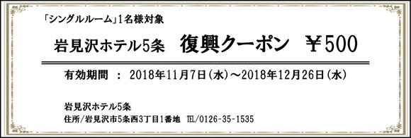 公式サイト限定!【復興クーポンはこちら】12/26まで