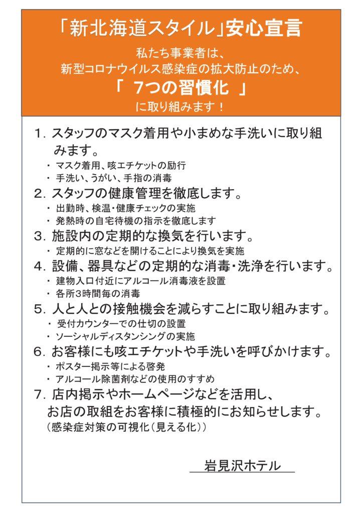 「新北海道スタイル」安心宣言 岩見沢ホテルの取組みについて